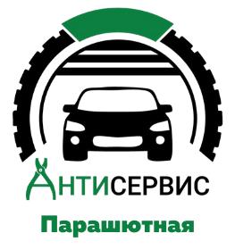 Антисервис на Парашютной