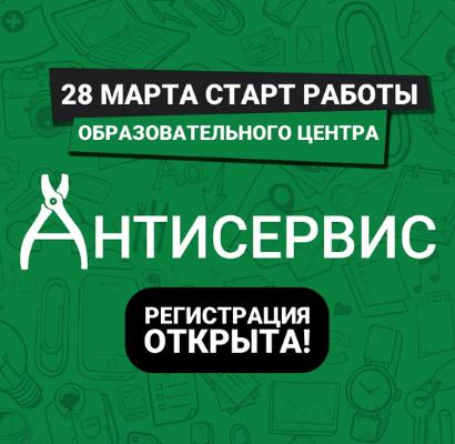 2017 – открытие образовательного центра