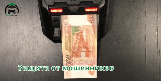 Во всех помещениях установлен детектор банкнот