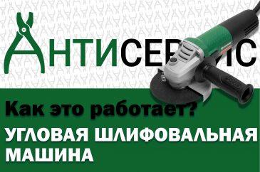 Как это работает? УШМ. Как работает болгарка