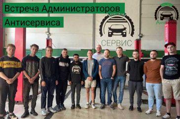 Собрание Администраторов Антисервиса